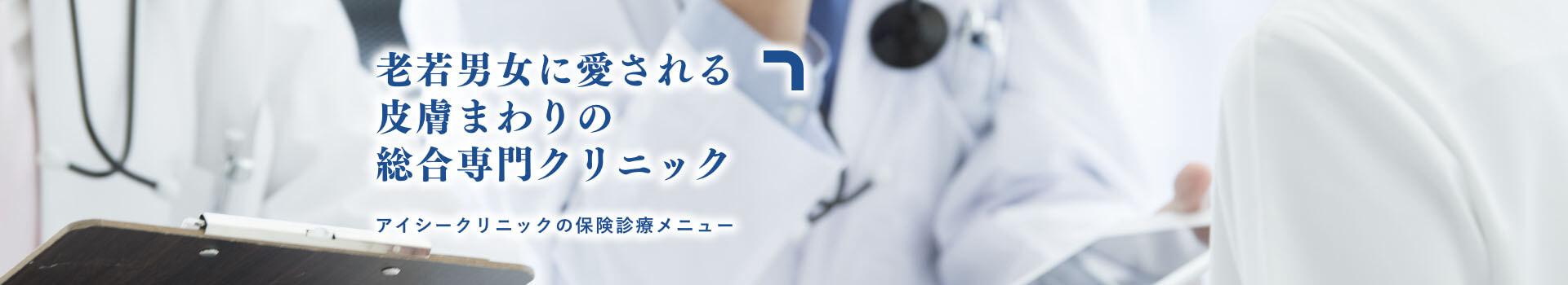 アイシークリニック の保険診療メニュー