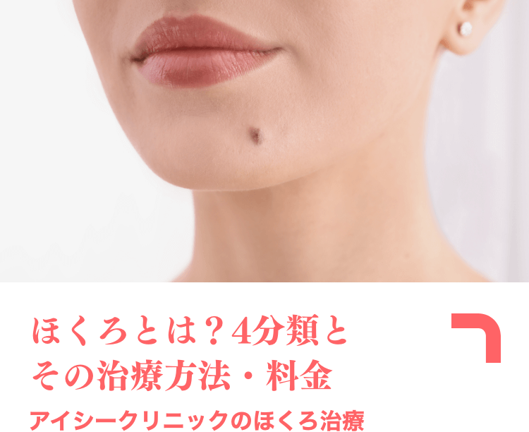 アイシークリニックの女性治療メニュー