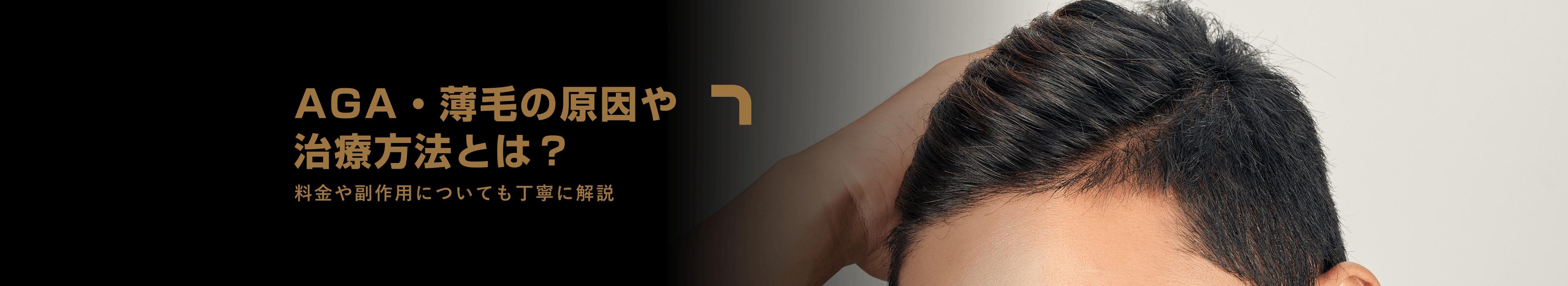 アイシークリニックの男性治療メニュー