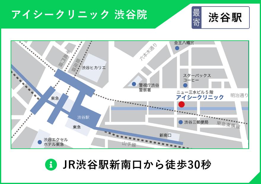 アイシークリニック 渋谷院