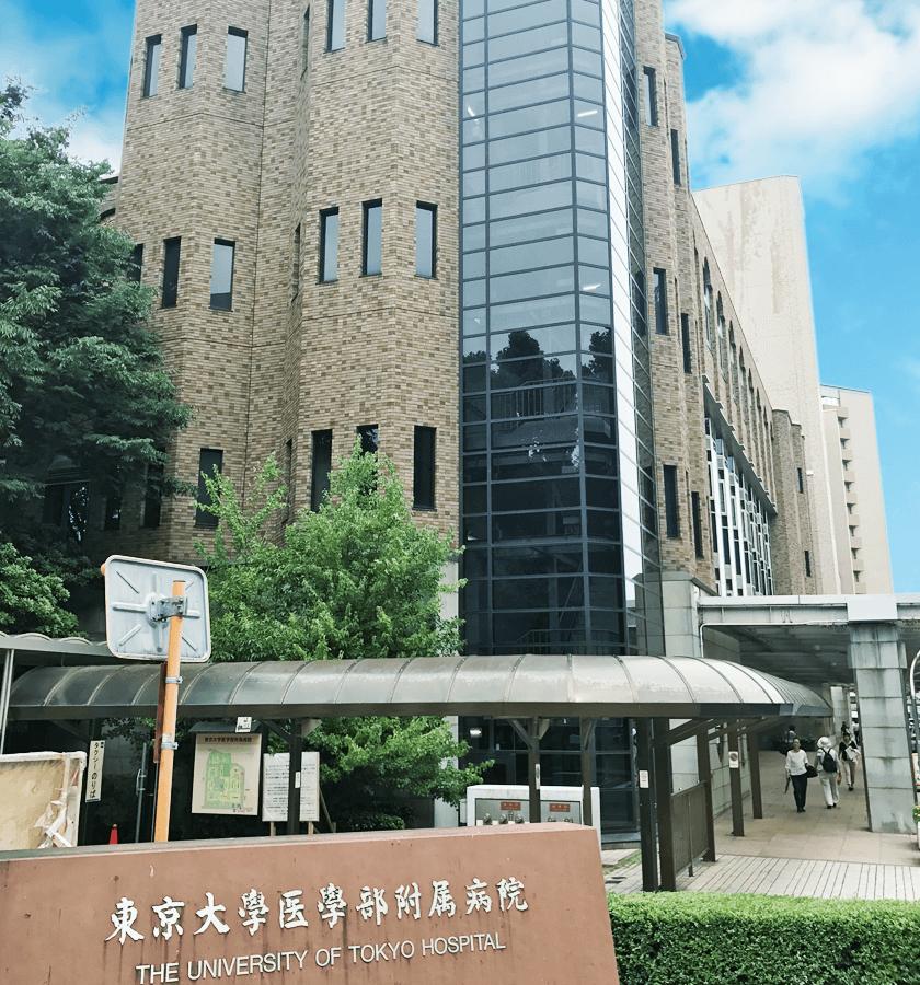 東大病院との連携