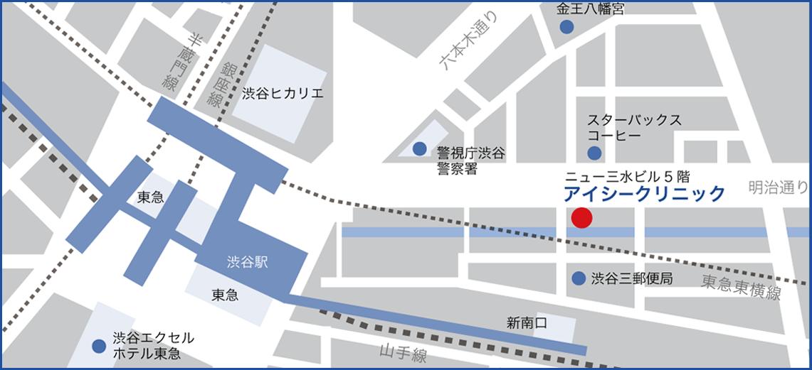 アイシークリニック渋谷院へのアクセス