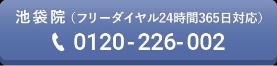 0120-226-002