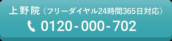 0120-000-702