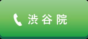 アイシークリニック渋谷院
