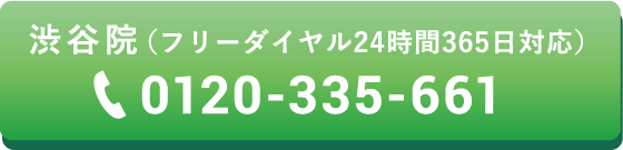0120-335-661
