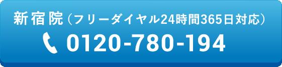 0120-780-194